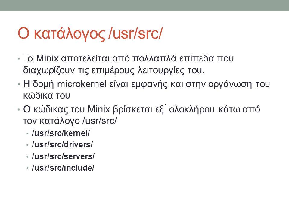 Ο κατάλογος /usr/src/