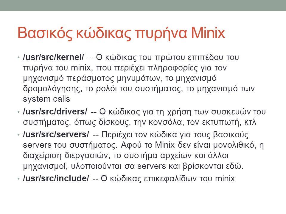 Βασικός κώδικας πυρήνα Minix