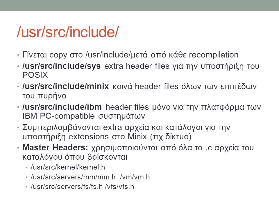 /usr/src/include/ Γίνεται copy στο /usr/include/μετά από κάθε recompilation.