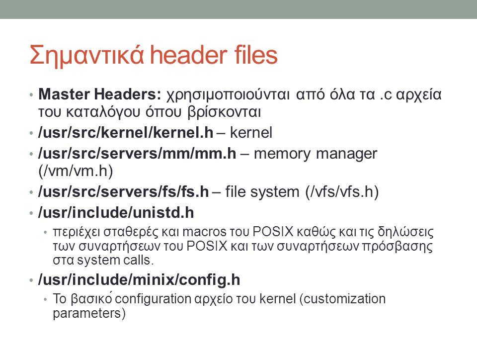 Σημαντικά header files