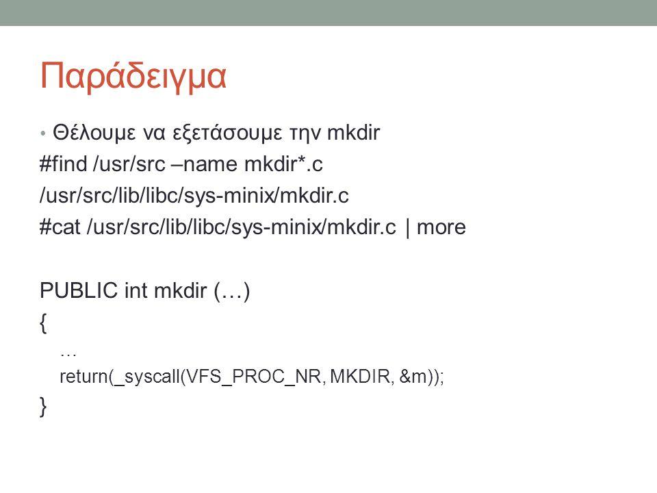 Παράδειγμα Θέλουμε να εξετάσουμε την mkdir