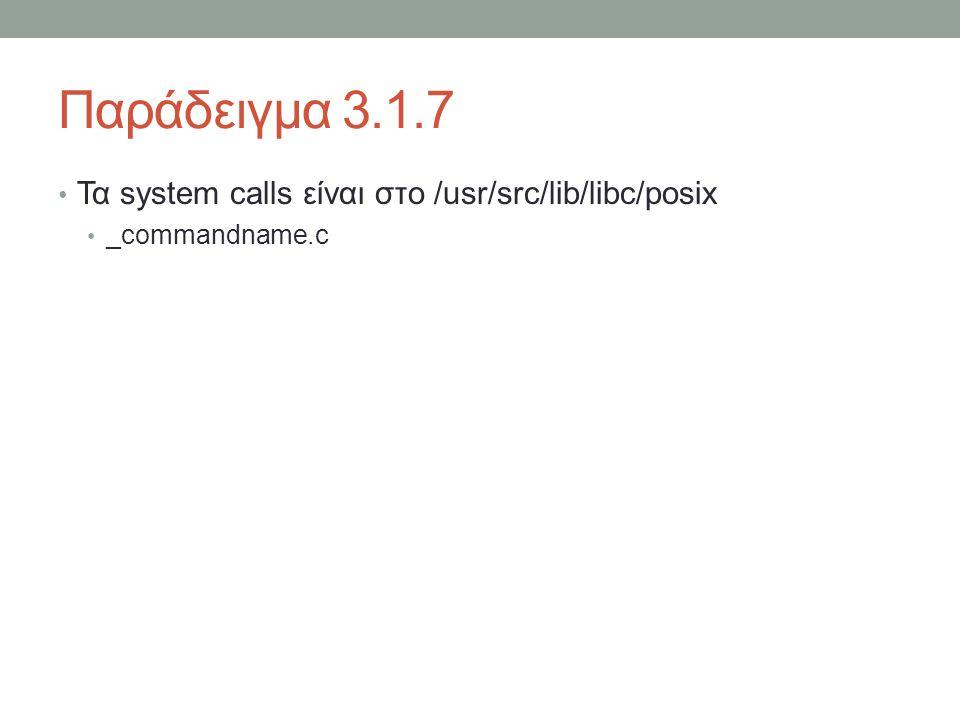Παράδειγμα 3.1.7 Τα system calls είναι στο /usr/src/lib/libc/posix