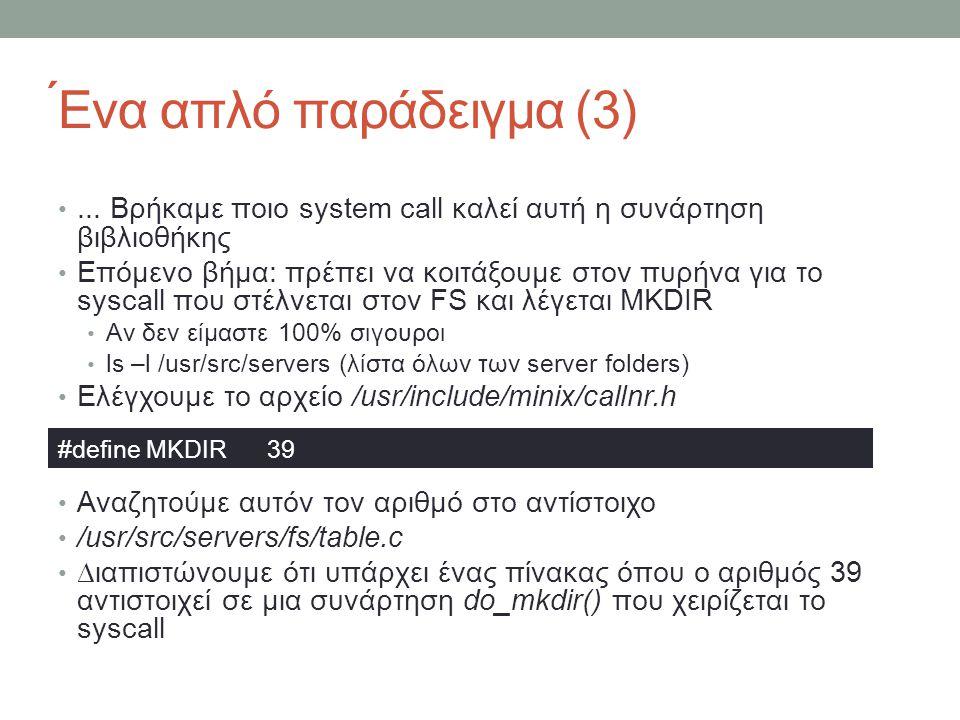 ́Ενα απλό παράδειγμα (3)