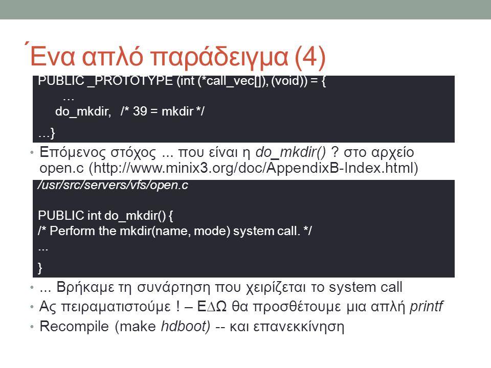 ́Ενα απλό παράδειγμα (4)