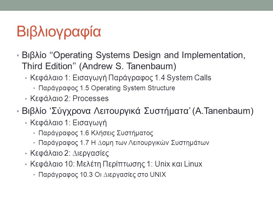 Βιβλιογραφία Βιβλίο ''Operating Systems Design and Implementation, Third Edition'' (Andrew S. Tanenbaum)