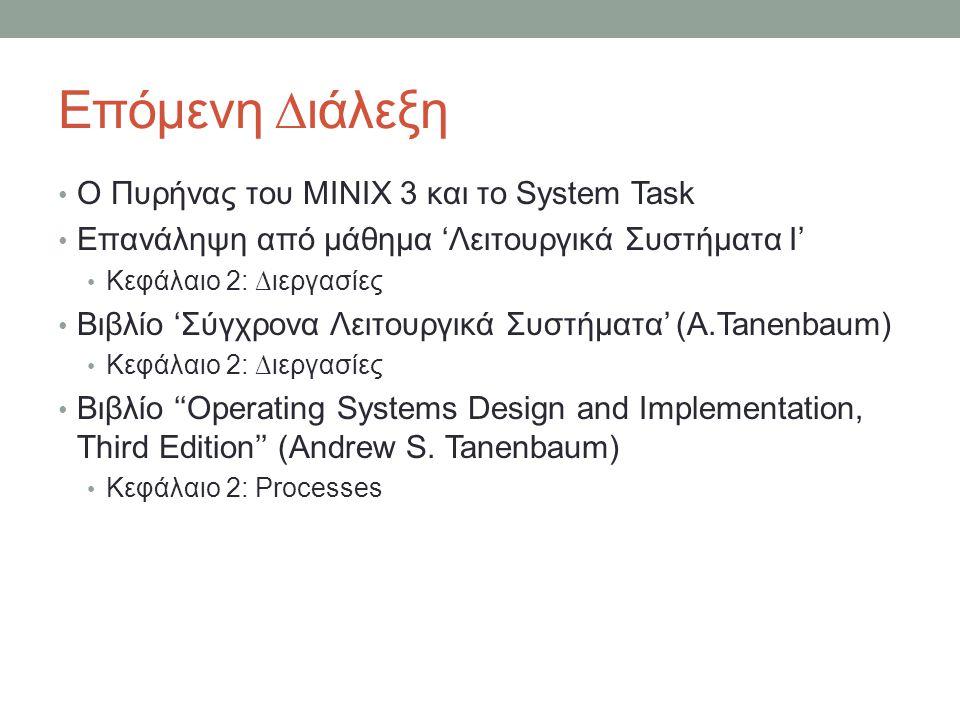 Επόμενη ∆ιάλεξη Ο Πυρήνας του MINIX 3 και το System Task