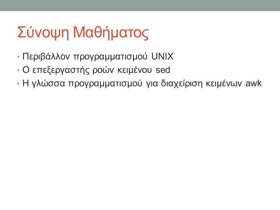Σύνοψη Μαθήματος Περιβάλλον προγραμματισμού UNIX
