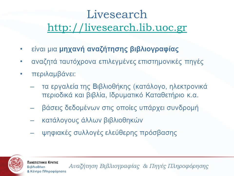 Livesearch http://livesearch.lib.uoc.gr