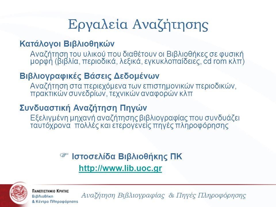 Εργαλεία Αναζήτησης  Ιστοσελίδα Βιβλιοθήκης ΠΚ http://www.lib.uoc.gr