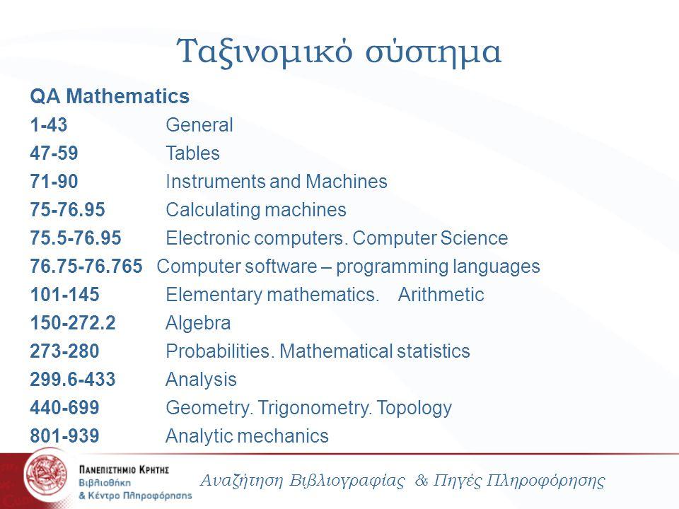 Ταξινομικό σύστημα QA Mathematics 1-43 General 47-59 Tables