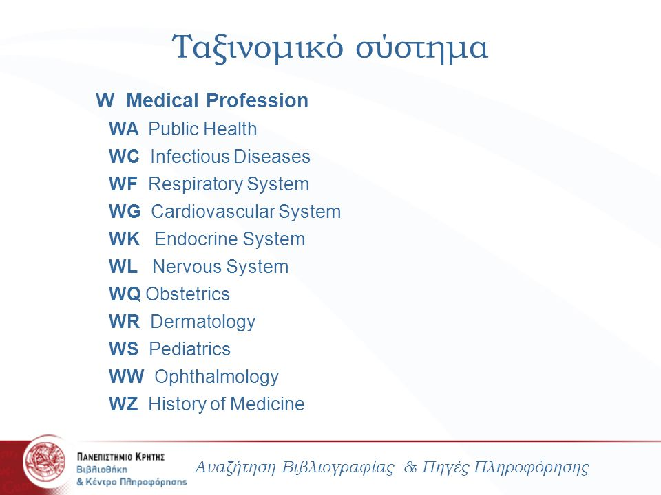 Ταξινομικό σύστημα W Medical Profession WA Public Health