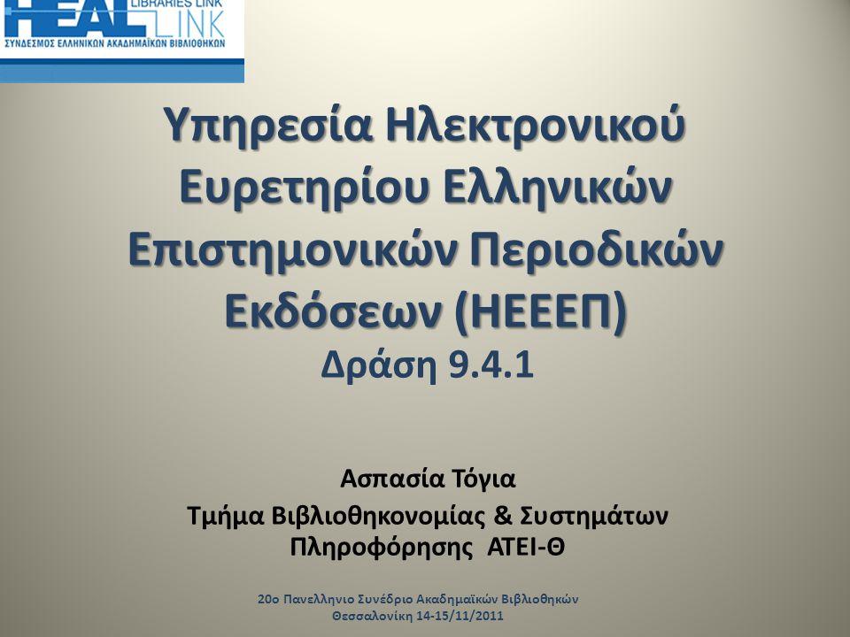 Τμήμα Βιβλιοθηκονομίας & Συστημάτων Πληροφόρησης ΑΤΕΙ-Θ
