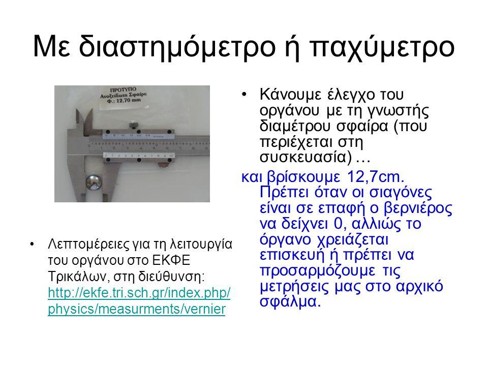 Με διαστημόμετρο ή παχύμετρο