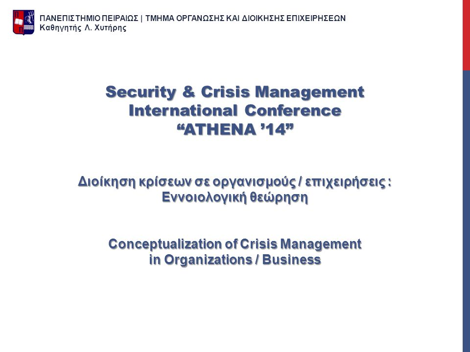 Security & Crisis Management International Conference ATHENA '14