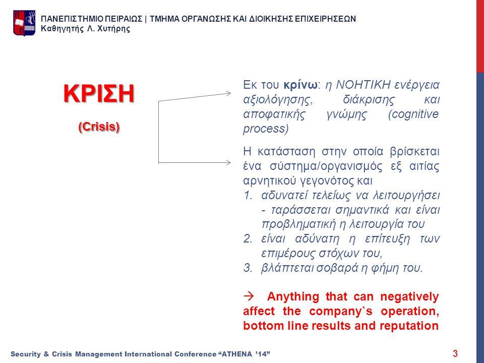 ΚΡΙΣΗ (Crisis) Εκ του κρίνω: η ΝΟΗΤΙΚΗ ενέργεια αξιολόγησης, διάκρισης και αποφατικής γνώμης (cognitive process)