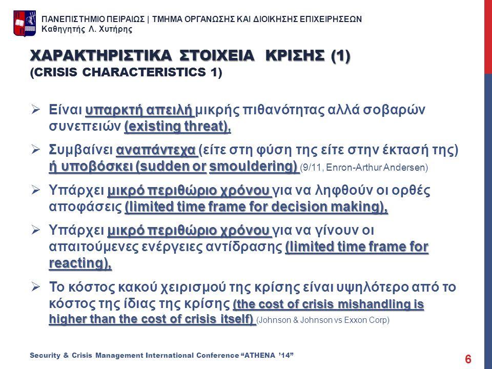 Χαρακτηριςτικα ςτοιχεια κριςης (1) (Crisis characteristics 1)