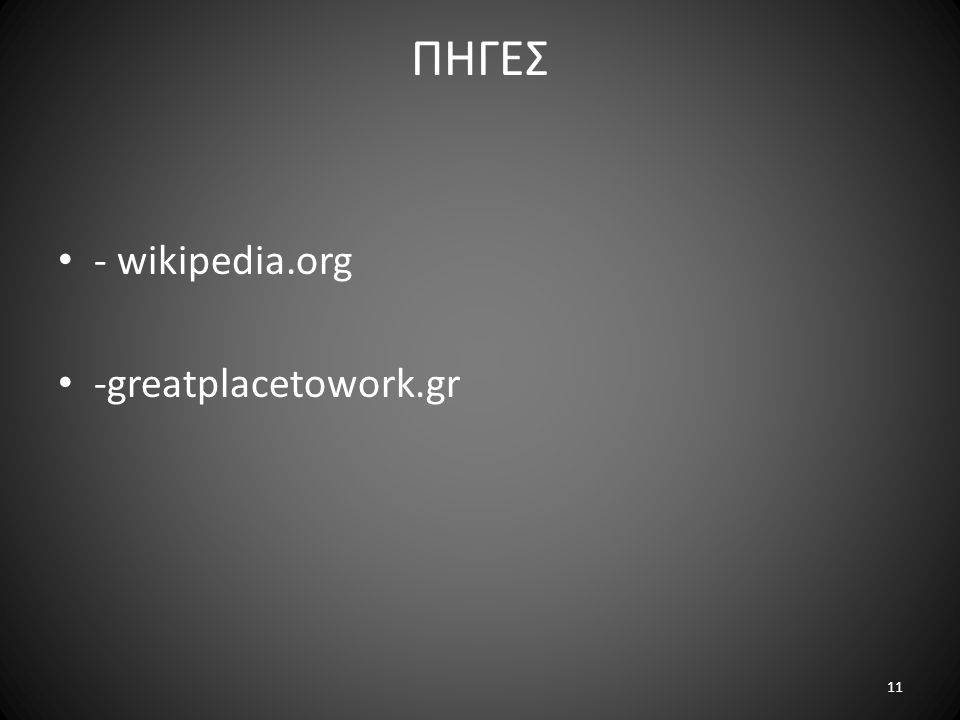 ΠΗΓΕΣ - wikipedia.org -greatplacetowork.gr