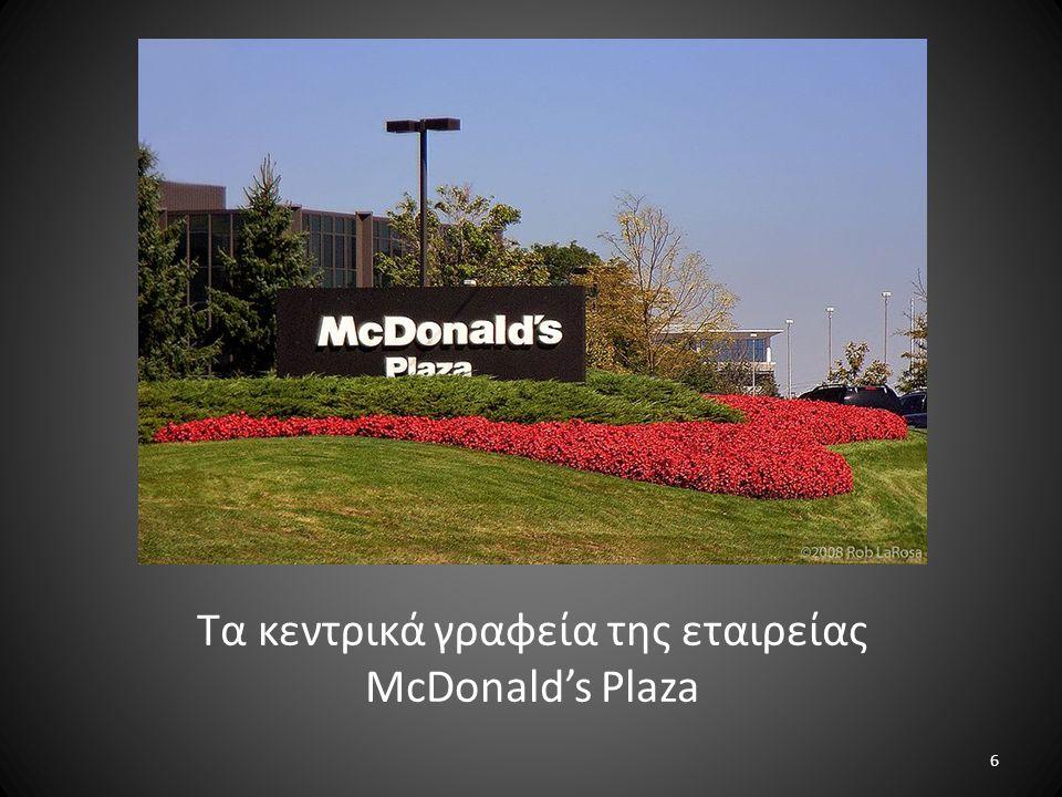 Τα κεντρικά γραφεία της εταιρείας McDonald's Plaza