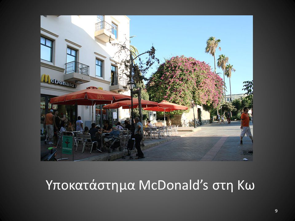 Υποκατάστημα McDonald's στη Κω