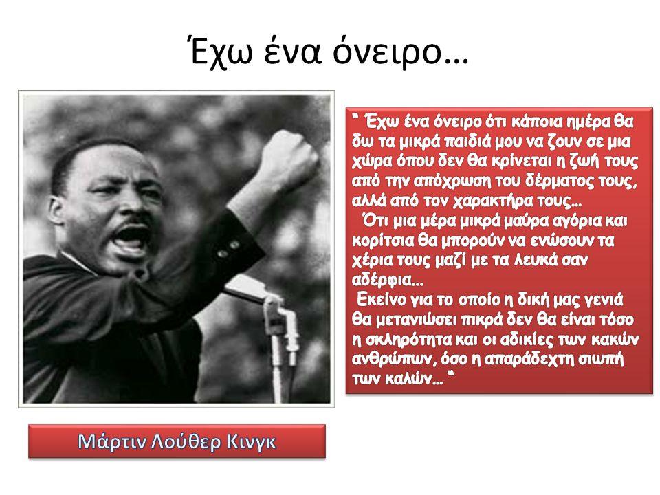 Έχω ένα όνειρο… Μάρτιν Λούθερ Κινγκ