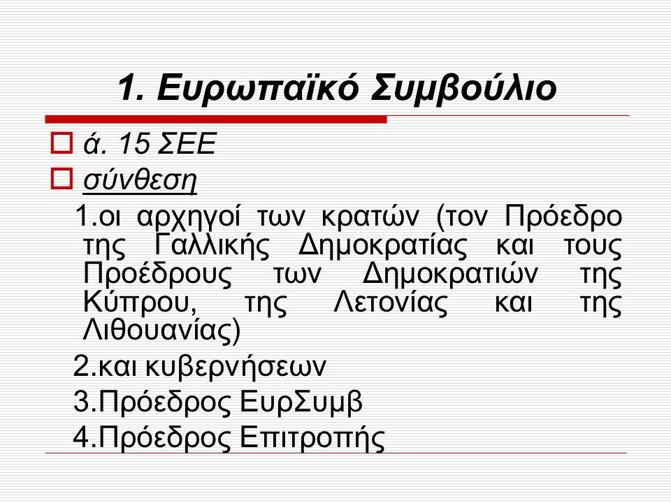 1. Ευρωπαϊκό Συμβούλιο ά. 15 ΣΕΕ σύνθεση