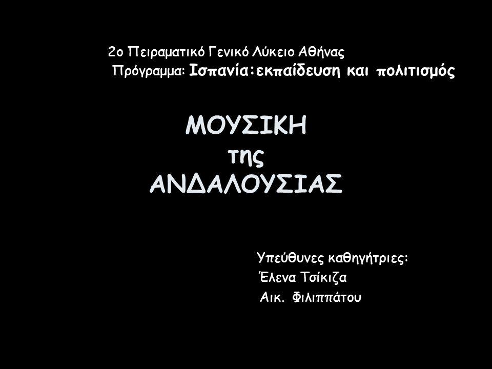 ΜΟΥΣΙΚΗ της ΑΝΔΑΛΟΥΣΙΑΣ