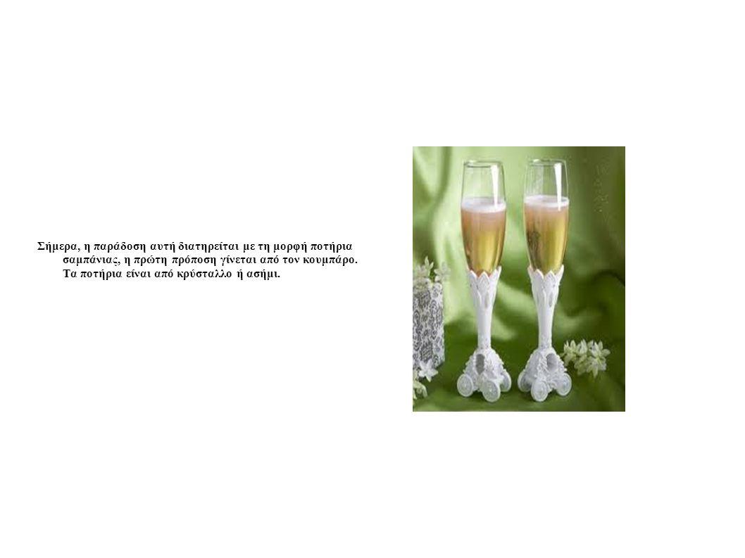Σήμερα, η παράδοση αυτή διατηρείται με τη μορφή ποτήρια σαμπάνιας, η πρώτη πρόποση γίνεται από τον κουμπάρο.