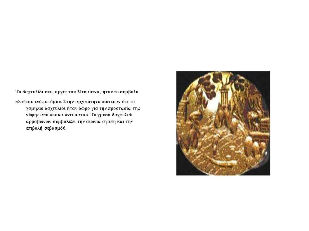 Το δαχτυλίδι στις αρχές του Μεσαίωνα, ήταν το σύμβολο