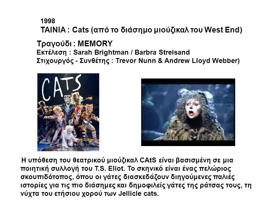 ΤΑΙΝΙΑ : Cats (από το διάσημο μιούζικαλ του West End)