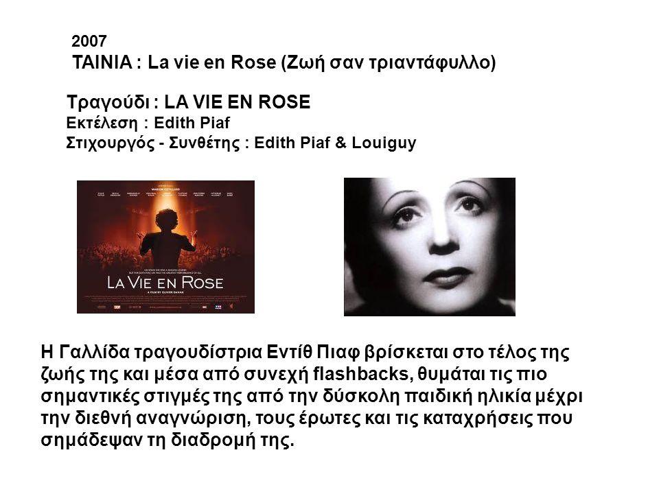 ΤΑΙΝΙΑ : La vie en Rose (Ζωή σαν τριαντάφυλλο)