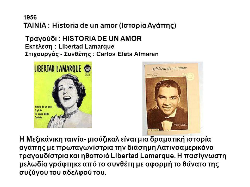 ΤΑΙΝΙΑ : Historia de un amor (Ιστορία Αγάπης)