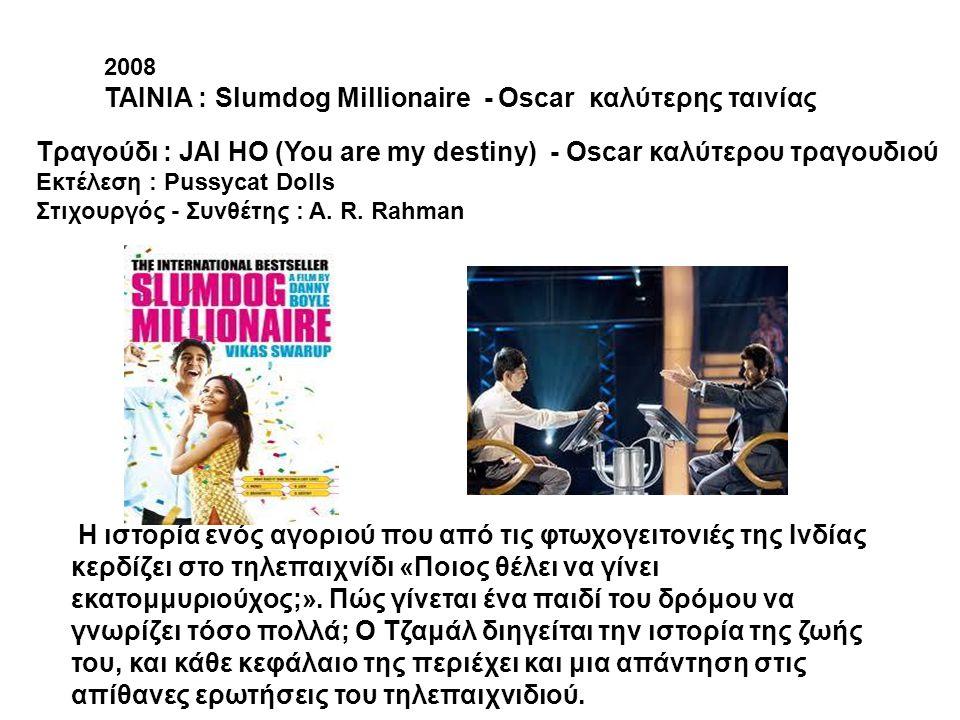 ΤΑΙΝΙΑ : Slumdog Millionaire - Oscar καλύτερης ταινίας