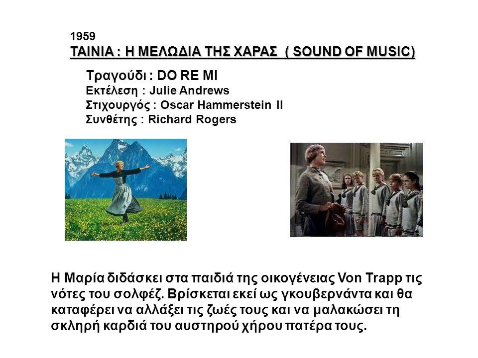 ΤΑΙΝΙΑ : Η ΜΕΛΩΔΙΑ ΤΗΣ ΧΑΡΑΣ ( SOUND OF MUSIC)