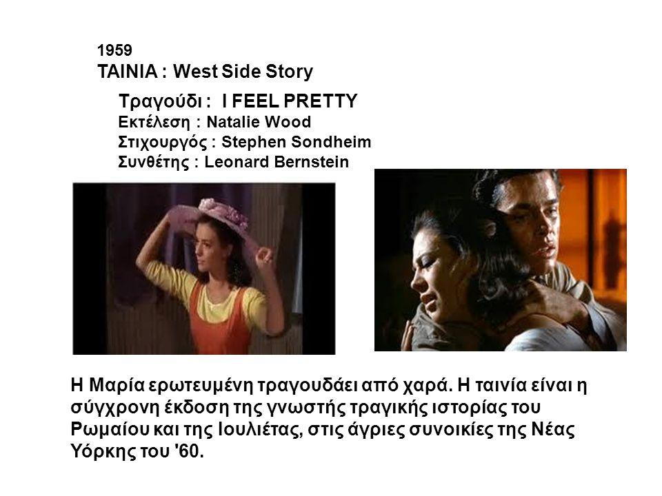 ΤΑΙΝΙΑ : West Side Story