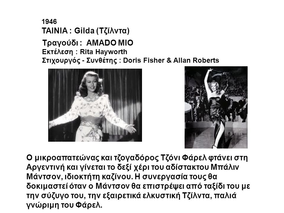 ΤΑΙΝΙΑ : Gilda (Τζίλντα)