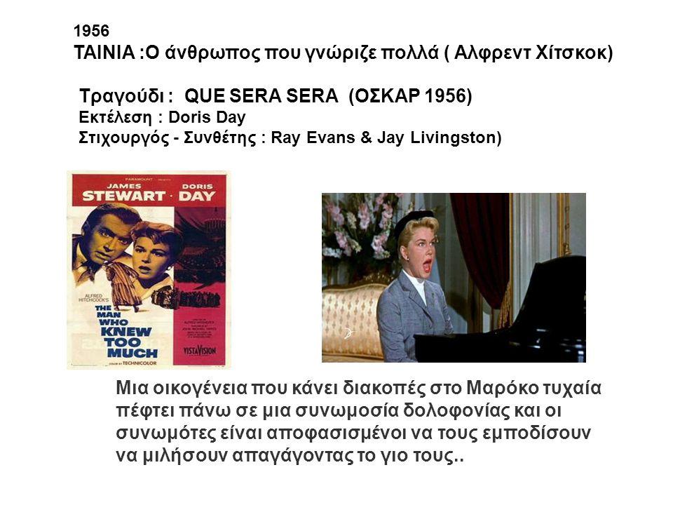 ΤΑΙΝΙΑ :Ο άνθρωπος που γνώριζε πολλά ( Αλφρεντ Χίτσκοκ)