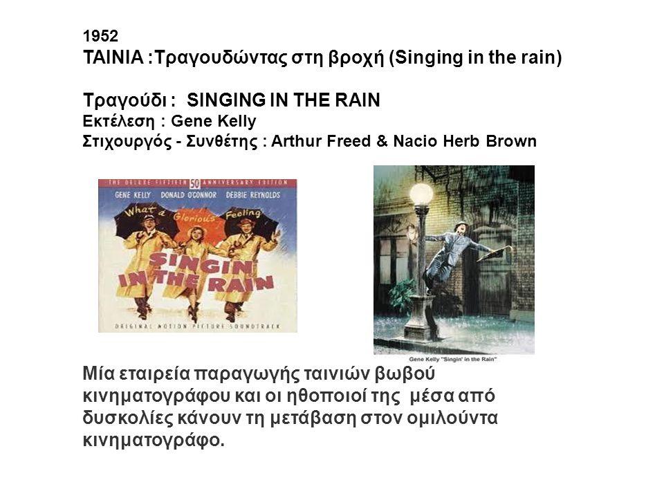 ΤΑΙΝΙΑ :Τραγουδώντας στη βροχή (Singing in the rain)