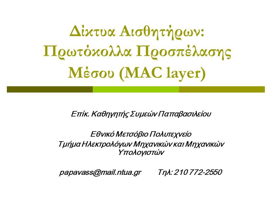 Δίκτυα Αισθητήρων: Πρωτόκολλα Προσπέλασης Μέσου (MAC layer)