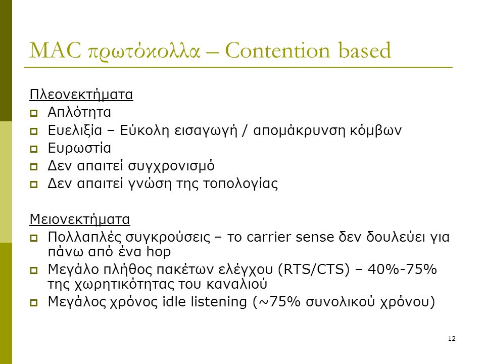 MAC πρωτόκολλα – Contention based