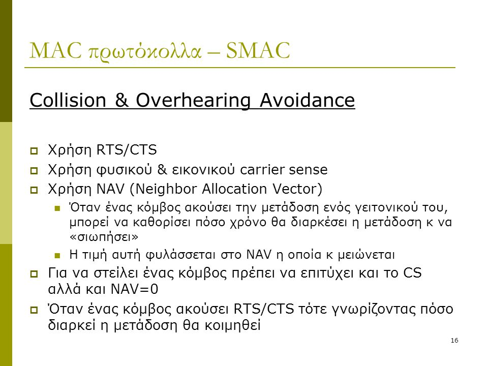 MAC πρωτόκολλα – SMAC Collision & Overhearing Avoidance Χρήση RTS/CTS