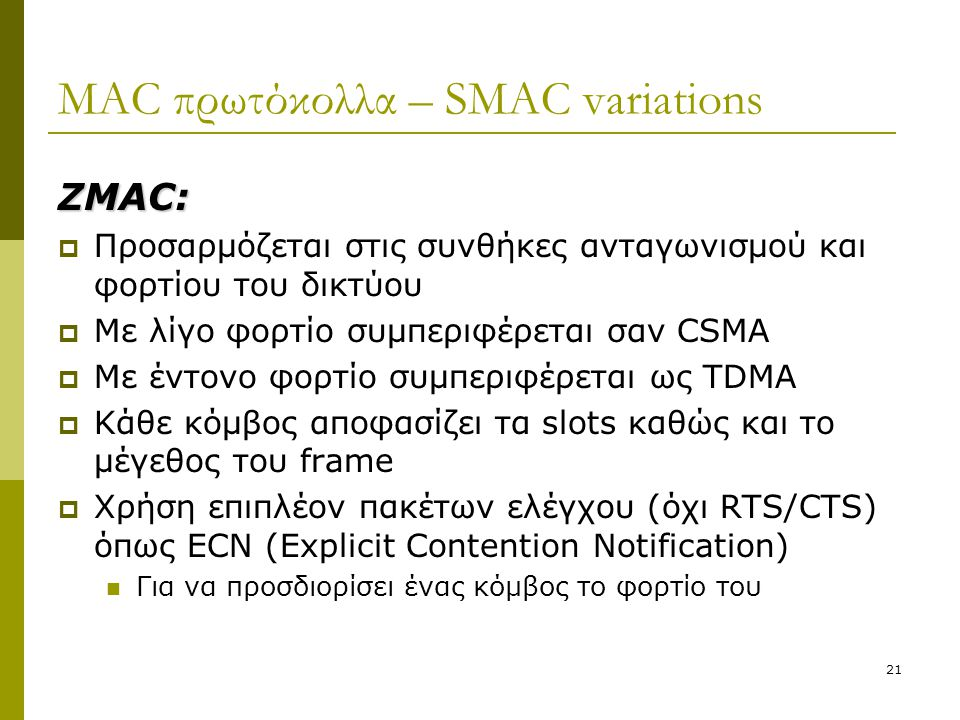 MAC πρωτόκολλα – SMAC variations