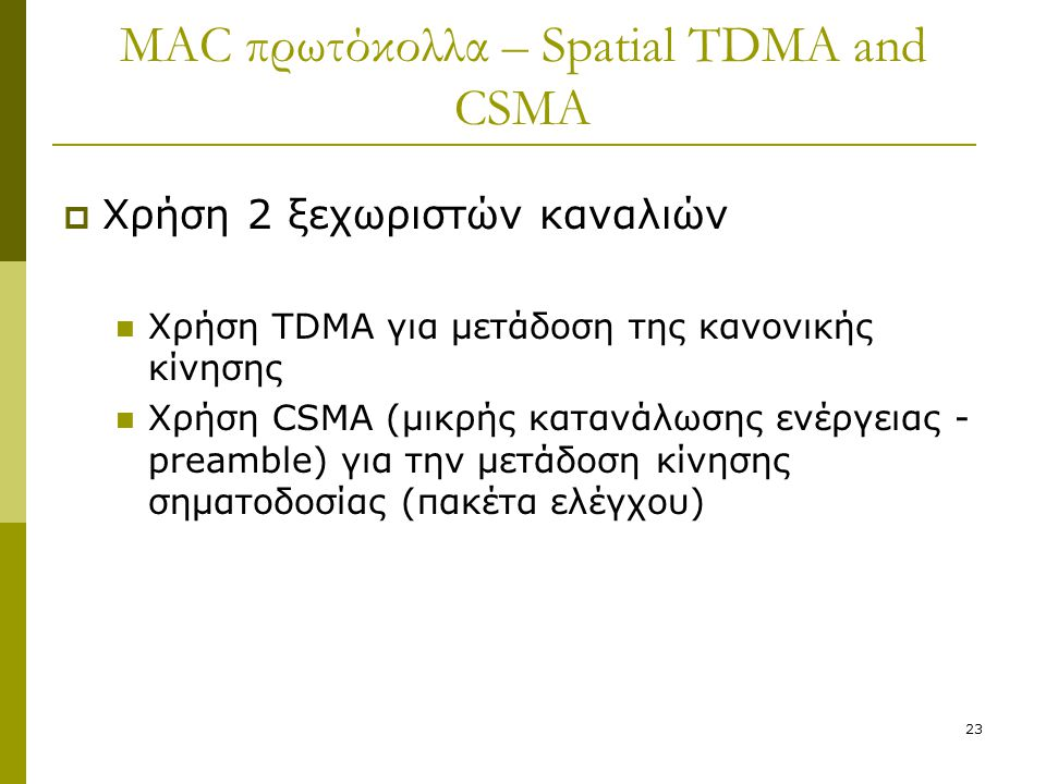 MAC πρωτόκολλα – Spatial TDMA and CSMA