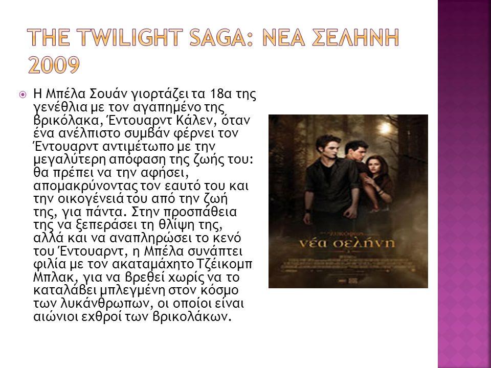THE TWILIGHT SAGA: ΝΕΑ ΣΕΛΗΝΗ 2009