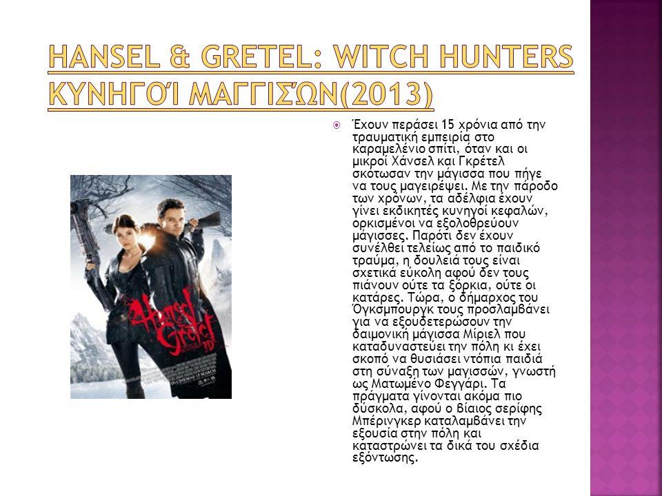 Hansel & Gretel: Witch Hunters Κυνηγοί Μαγγισών(2013)