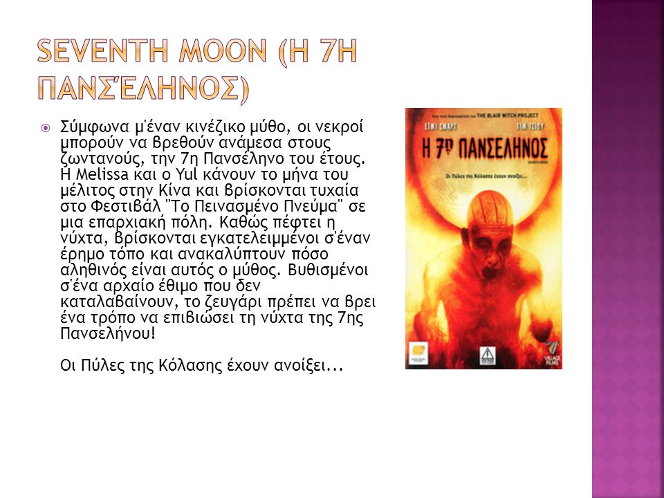 Seventh Moon (Η 7η Πανσέληνος)