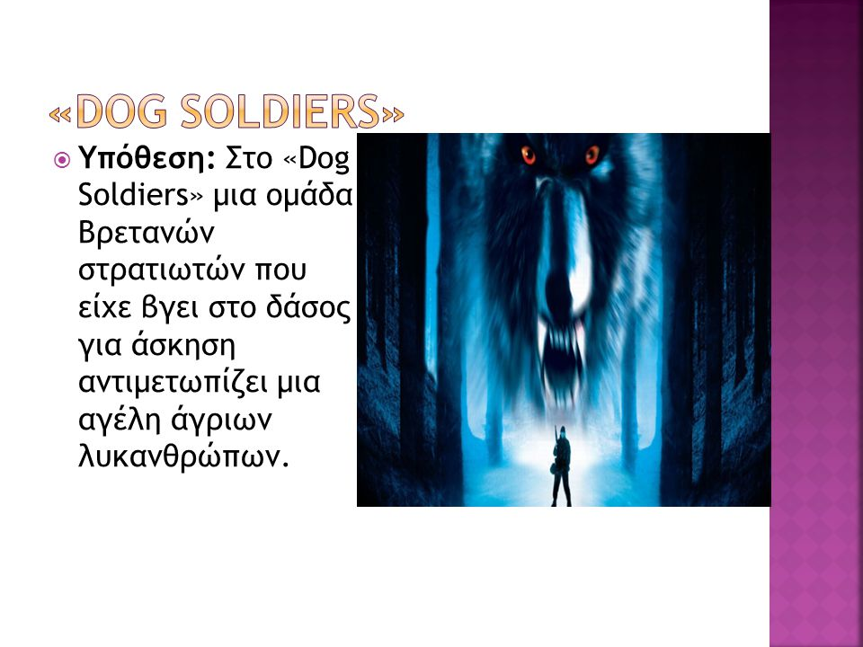«Dog Soldiers»