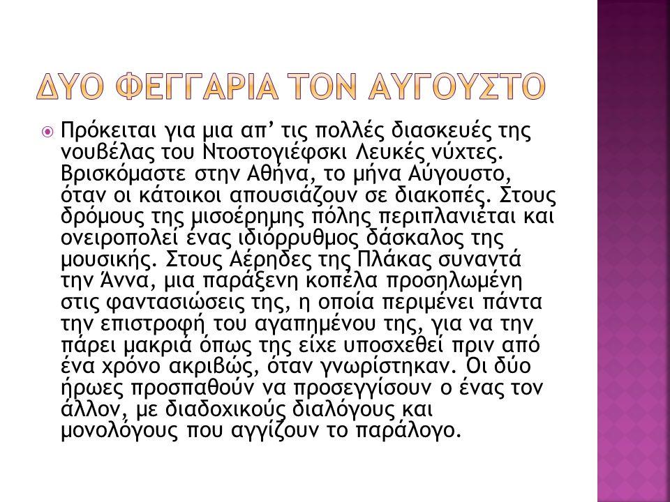 ΔΥΟ ΦΕΓΓΑΡΙΑ ΤΟΝ ΑΥΓΟΥΣΤΟ