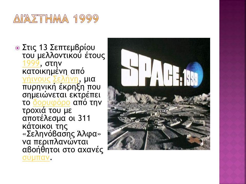 Διάστημα 1999