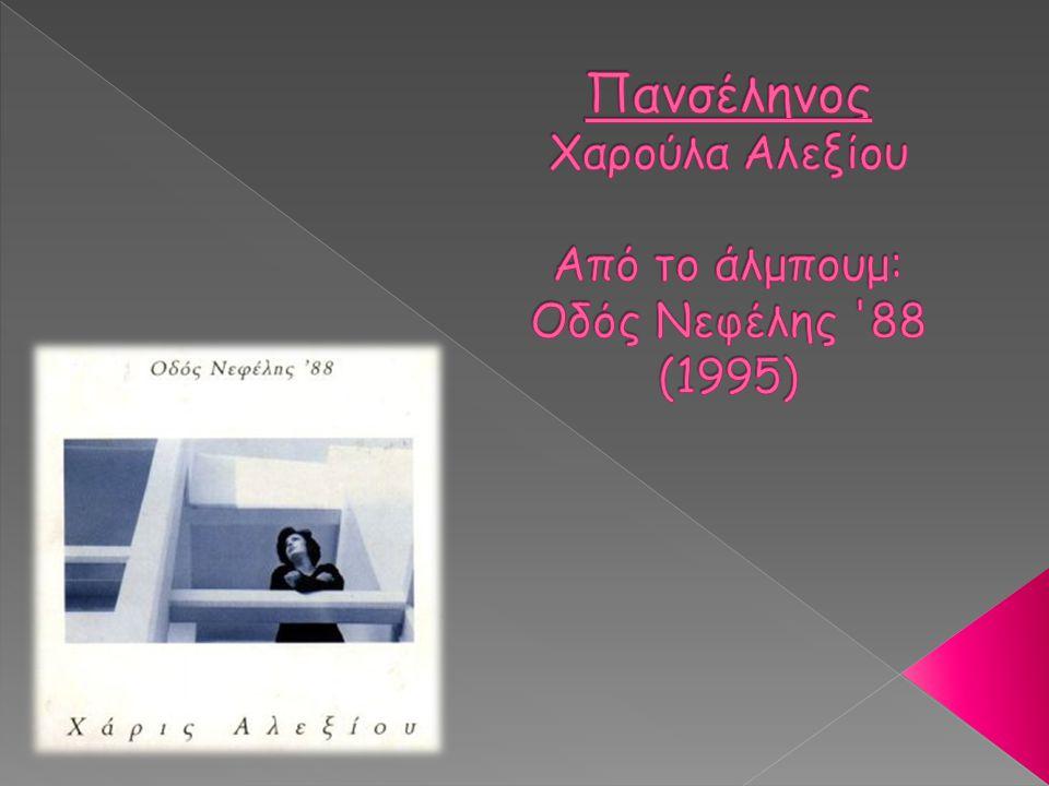 Πανσέληνος Χαρούλα Αλεξίου Από το άλμπουμ: Οδός Νεφέλης 88 (1995)