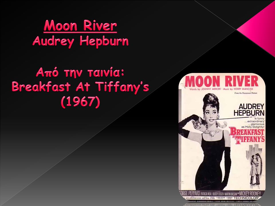 Moon River Audrey Hepburn Από την ταινία: Breakfast At Tiffany's (1967)